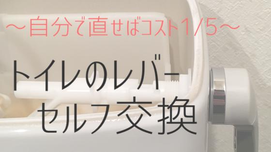 トイレのレバー交換